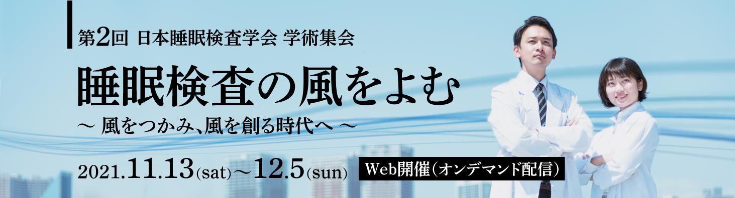 第2回 学術集会(Web開催)